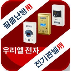 17000원~/우리엘전자/필름난방/온도조절기/전기판넬