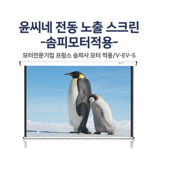 윤씨네 전동노출형스크린(V-EV) 80인치/100/120 솜피