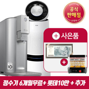 LG 정수기 렌탈 프르다 / 6개월무료/공기청정기/+10만