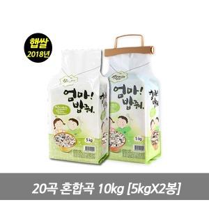 20곡 혼합곡 10kg/엄마밥줘 (5kgx2)진공포장