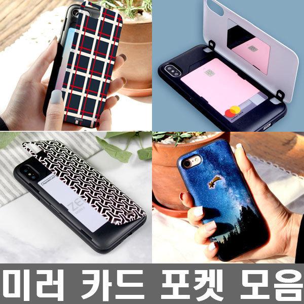카드 갤럭시 노트9 노트8 노트5 S9 S8 S7 S6 플러스