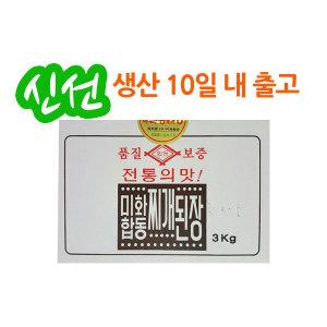 미화 합동 찌개 된장(3kg)