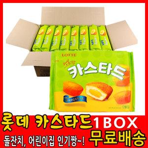 무료배송 (롯데) 카스타드 오리지널 (1박스-8봉)