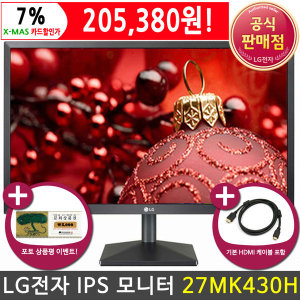 LG전자 27MK430H IPS 68cm LED LG모니터 /7%카드할인
