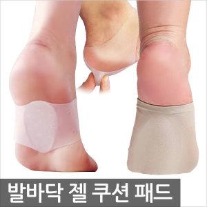 발바닥 젤 쿠션 보호 패드 발가락 발뒤꿈치 깔창