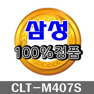 삼성토너 CLT-M407S/CLP320/320K/325K/325W/325WK