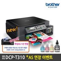 DCP-T310 무한잉크복합기 +AS연장이벤트