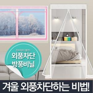 자석 방풍비닐/현관문 창문 커튼 바람막이 외풍차단막