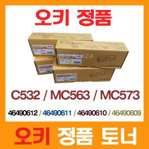 정품토너 46490612/46490611/46490610/C532/MC563/573