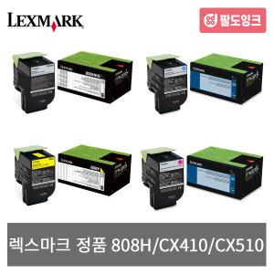 렉스마크 정품 80C8HKE~80C8HYE 808H CX410de CX510de