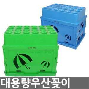 우산꽂이(매직24구)접이식우산꽂이/우산함/우산정리함