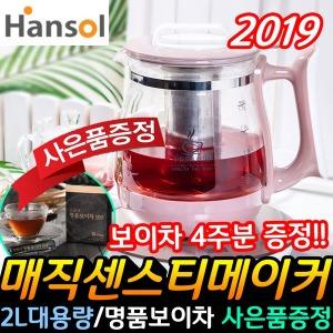 한솔 매직센스 티포트 티 메이커 멀티 만능 분유 포트