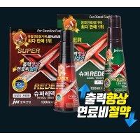 슈퍼 레덱스 휘발유 경유 100ml 2개 최근생산