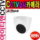 다후아 HAC-T1A21N 200만화소 돔 적외선카메라 CCTV