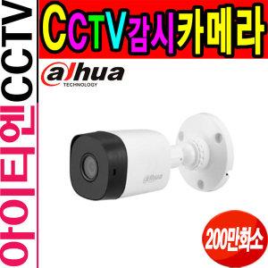 다후아 HAC-B1A21N 200만화서 적외선카메라 CCTV설치