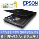 엡손 퍼펙션 V39 평판스캐너 신세계상품권이벤트