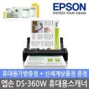엡손 DS-360W 휴대용스캐너 신세계상품권+휴대용가방