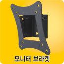 벽걸이브라켓 75mm 100mm겸용 모니터구매시 추가상품