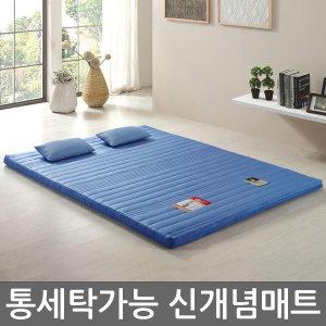 세탁가능 마블텍스 침대매트리스/토퍼