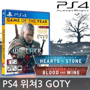 PS4 더 위쳐3 와일드 헌트 GOTY 에디션 합본팩