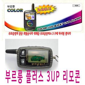 부르릉 PLUS3 플러스 SORENTO RV COLOR 경보기 리모컨