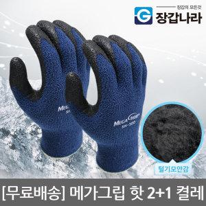 메가그립 핫 2켤레 방한장갑 겨울용 기모 반코팅 장갑