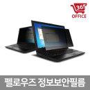 펠로우즈 노트북 액정 정보보안필름 48118 24(W16:9)