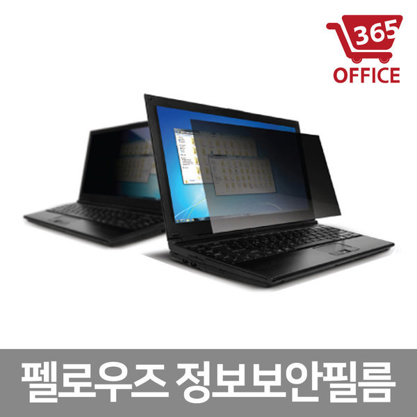 펠로우즈 노트북 액정 정보보안필름 48071 23(W16:9)