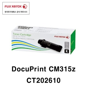 DocuPrint CM315z/315dw 정품대용량토너 검정CT202610