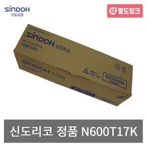 신도리코 정품토너 N600T17K N605 N600F Bizhub283