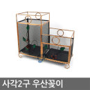 우산꽂이(엔틱사각2구)대용량/우산정리함/사무실/학교