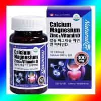 캐나다 칼슘 마그네슘 아연앤비타민D (4개월분)