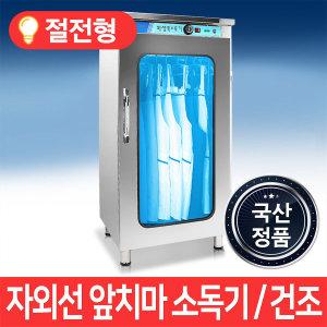 (엠에스코리아) MSKorea 열풍건조 절전형 자외선 MSM-80(살균O건조O) 앞치마 살균 소독기 업소용 건조기