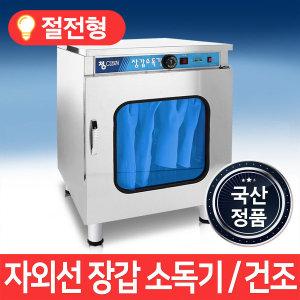 (엠에스코리아) MSKorea 열풍건조 절전형 자외선 MSM-70(살균O건조O) 1단 장갑 살균 소독기 업소용 건조기