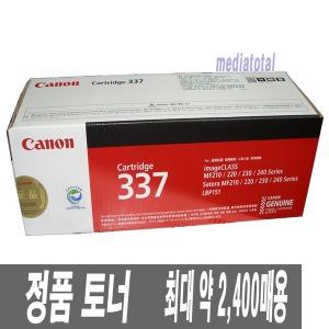 캐논 복합기 MF235 MF236n 정품 토너 카트리지 crg337