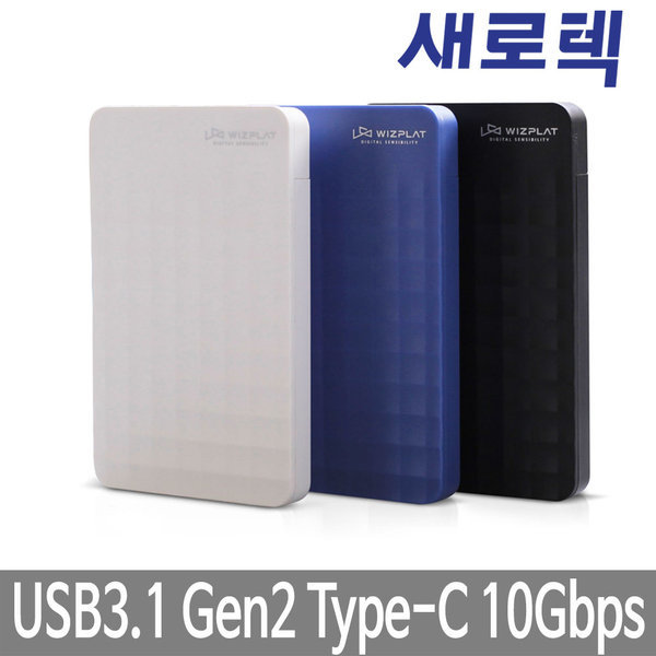 HD2520C USB3.1 C타입 외장 하드 HDD SSD 케이스 블랙