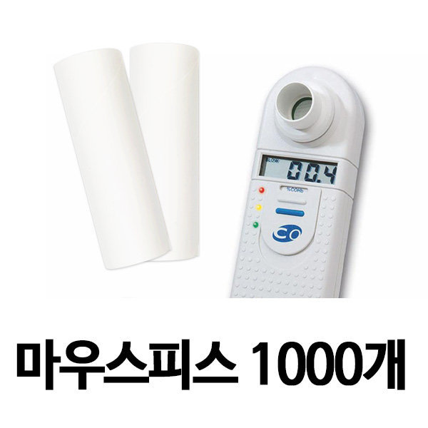 비엠씨2000 마이크로CO 흡연측정기 마우스피스 1000개