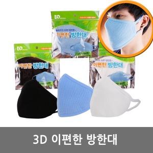 이편한 방한대 마스크 파란색 3D마스크 방한