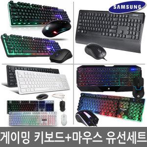 브랜드정품 게이밍 키보드 마우스 유선세트 모음전 PC