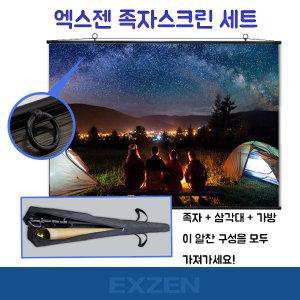 굿빔(EV-JS60) 엑스젠 족자스크린60인치+삼각대+가방