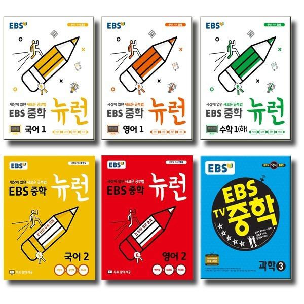 2019 EBS 뉴런 TV 중학 국어 영어 수학 사회 과학 역사 도덕 기술가정 상 하 중 1 2 3 학년 선택