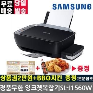 삼성 잉크젯 SL-J1560W 정품무한복합기 무한프린터 an