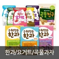 아이배냇 아기한과/요거트/곡물친구/동글이/치즈