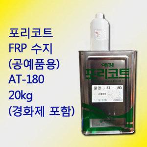 애경 공예품용 FRP 수지 포리코트 AT-180 20kg