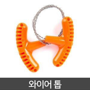 휴대용 와이어톱 절삭도구 휴대용톱 줄톱