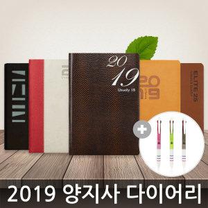2019 양지 다이어리 사은품/유즈어리/퍼스널/인쇄가능
