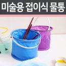 미술 휴대 용 간편한 편리한 물감 접는 접이식 물 통