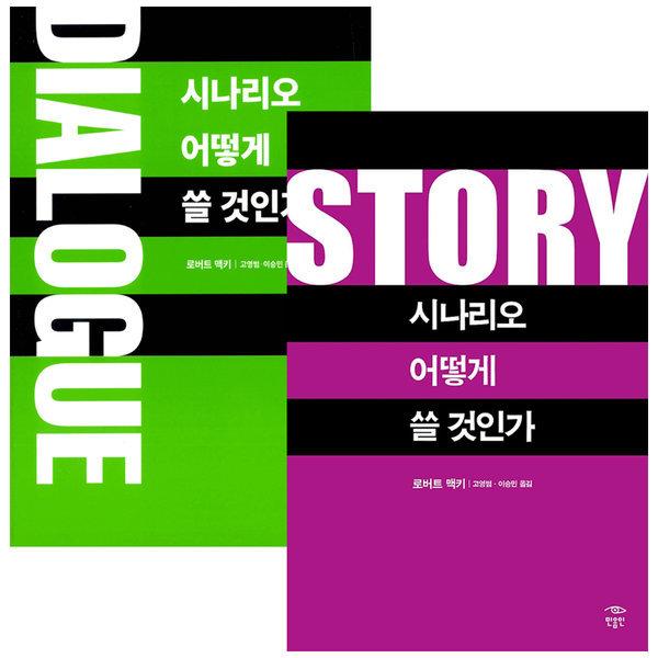 (전2권) 시나리오 어떻게 쓸 것인가 1 2 세트 Story Dialogue 민음인