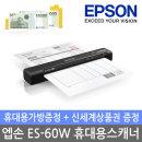 엡손 WorkForce ES-60W WiFi 휴대용 문서 스캐너
