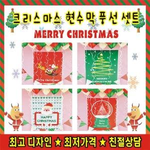 크리스마스현수막 풍선set및 송년신년현수막 추가구성